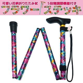 可愛い花柄折りたたみ杖♥フラワーステッキ 5段階調節 花づくし 大花柄