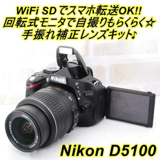 Nikon - ★ WiFiでスマホ転送&自撮りOK! Nikon D5100 ★