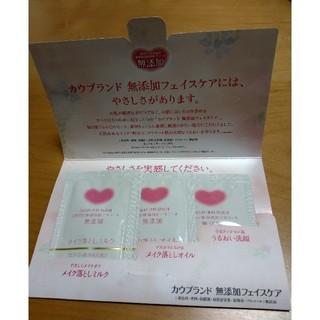 ギュウニュウセッケン(牛乳石鹸)の牛乳石鹸 メイク落とし 洗顔 サンプル 300円(サンプル/トライアルキット)