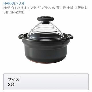 HARIO - ハリオ フタがガラスのご飯釜 3合用