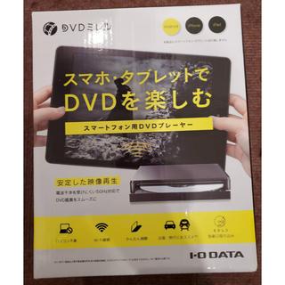 アイオーデータ(IODATA)のI•O DATA★DVDミレル(DVDプレーヤー)