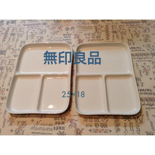 ムジルシリョウヒン(MUJI (無印良品))の無印良品◆角皿 仕切り付  2枚組(食器)