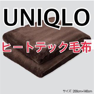 新品未使用 大人気 品切れ注意 ヒートテック毛布 シングル ダークブラウン(毛布)