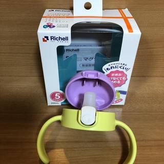 リッチェル(Richell)のリッチェルスパウトマグ 部品(哺乳ビン)