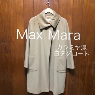 マックスマーラ(Max Mara)のMax Mara マックスマーラ 最上級ライン カシミヤ混コート(ロングコート)