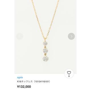 agete - 半額♡アガット♫ 18金ネックレス 三粒ダイヤモンド