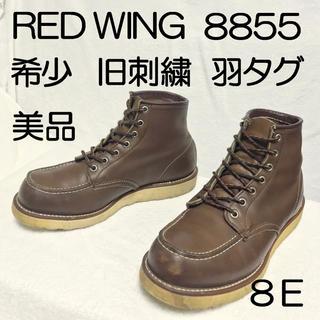 レッドウィング(REDWING)の希少 良品 8E RED WING 8855 旧刺繍の羽タグ ブラウン セッター(ブーツ)
