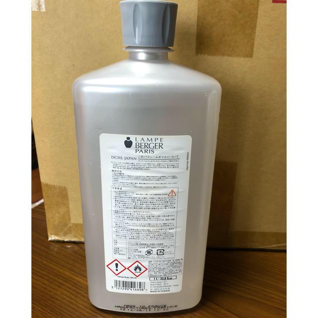 ランプベルジェ コスメ/美容のリラクゼーション(アロマオイル)の商品写真