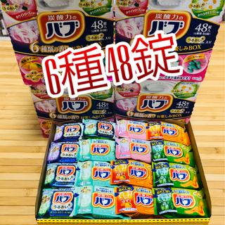 花王 - 【入浴剤】バブ 6種類の香りお楽しみBOX うるおい+入り(48錠)