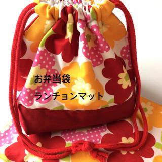 赤黄ピンク花柄 お弁当袋 ランチョンマット