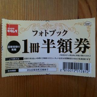 キタムラ(Kitamura)のカメラのキタムラ フォトブック 1冊 半額券(その他)