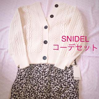 snidel - 正規品 タグ付新品 SNIDEL コーデセット