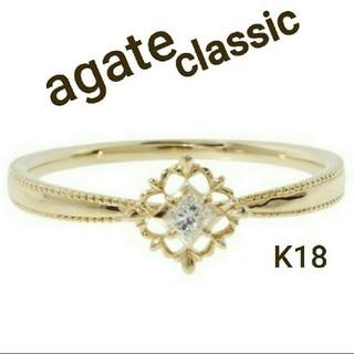 アガット(agete)のagete classic K18 スクエアカット ダイヤモンドリング(リング(指輪))