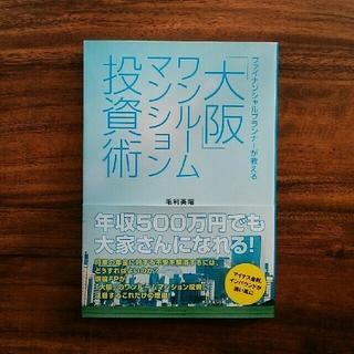 ダイヤモンドシャ(ダイヤモンド社)の「大阪」ワンルームマンション投資術(ビジネス/経済)