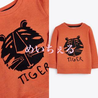 ネクスト(NEXT)の【新品】next オレンジ タイガークルーネック(ヤンガー)(トレーナー)