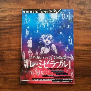 omoshii mag(オモシィ・マグ)  2017 vol.10