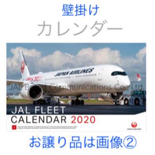 JAL(日本航空) -  【新品】JAL FLEET CALENDAR 2020 壁掛けカレンダー