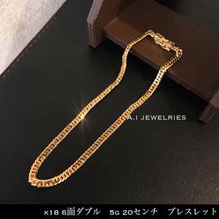 ブレスレット 18金 喜平 k18 6面ダブル 5グラム 20cm