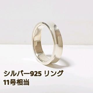 『未使用品』 シルバー925 リング 11号相当(リング(指輪))