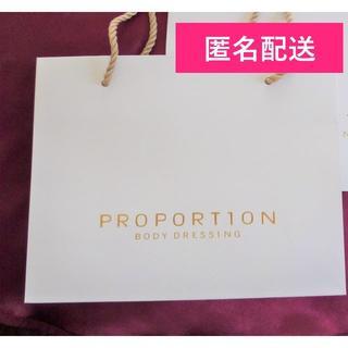 プロポーションボディドレッシング(PROPORTION BODY DRESSING)のプロポーション♡ショップ袋 ショッパー ショッピングバッグ♡匿名配送(ショップ袋)