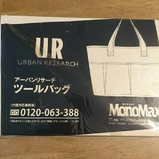 URBAN RESEARCH - モノマックス 11月号付録 アーバンリサーチ ツールバッグ