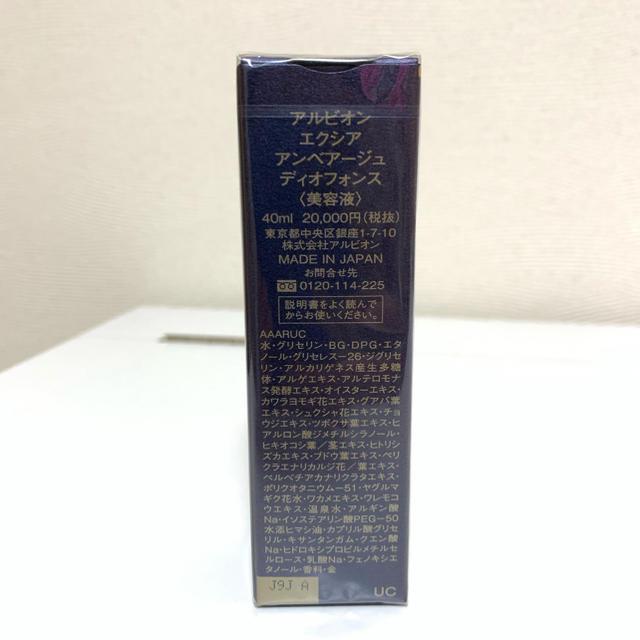ALBION(アルビオン)の新品 アルビオン  ディオフォンス コスメ/美容のスキンケア/基礎化粧品(美容液)の商品写真