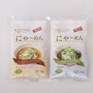 にゃーめん(インスタント食品)