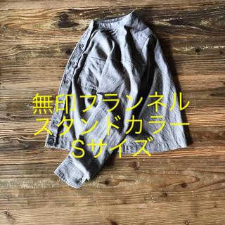 MUJI (無印良品) - 美品!Sサイズ 無印フランネル スタンドカラーシャツ モカブラウン