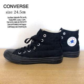 CONVERSE - コンバース ハイカット ブラック 24.5㎝