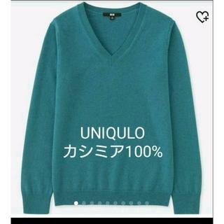 UNIQLO - UNIQULO カシミア100% Vネックセーター ❤️キレイなブルーグリーン