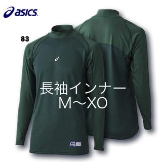 アシックス(asics)のasics アンダーシャツ M〜XO各サイズ有り(ウェア)