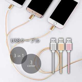 【お買い得☆】 ★3カラー 3in1充電ケーブル★