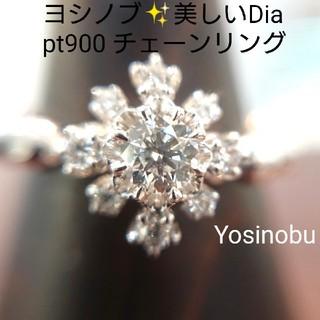 ヨシノブ✨アベリ✨プラチナ ダイヤモンド チェーン リング 0.30ct
