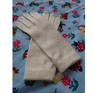 フォクシー(FOXEY)のフォクシー FOXEY ☆ カシミヤ100%手袋(手袋)