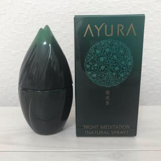 アユーラ(AYURA)のアユーラ ナイトメディテーション(香水(女性用))