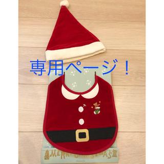 アフタヌーンティー(AfternoonTea)のyuna様専用!!【新品】アフタヌーンティー  サンタ帽子、スタイセット(ベビースタイ/よだれかけ)