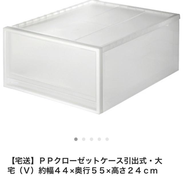 MUJI (無印良品)(ムジルシリョウヒン)の無印良品 ポリプロピレン引き出し収納2個 (現地引き渡しのみ)千葉県 インテリア/住まい/日用品の収納家具(ケース/ボックス)の商品写真