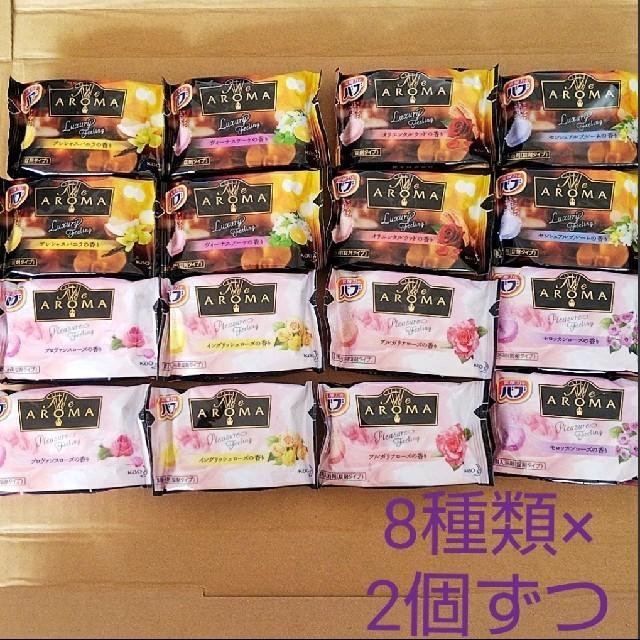 花王(カオウ)のバブ The AROMA◆8種類×2個  計16個◆花王 コスメ/美容のボディケア(入浴剤/バスソルト)の商品写真