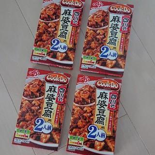 アジノモト(味の素)の味の素 Cook Do/四川式麻婆豆腐用・中辛/4個セット(レトルト食品)