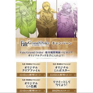 Fate/ Grand Order ローソン限定 ミニポスター3種セット