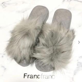Francfranc - フランフラン ♡フラッフィー ファー ルームシューズ スリッパ グレー