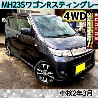 スズキ - 岩手より☆4駆【21年ワゴンRスティングレーX】【4WD】