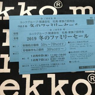 マリメッコ(marimekko)のルック ファミリーセール 大阪(ショッピング)