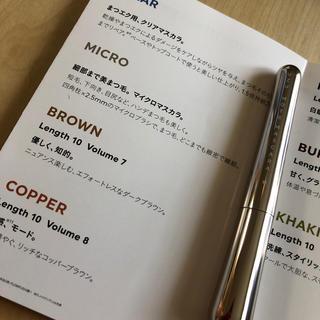 FLOWFUSHI - UZU モテマスカラ  マイクロ 新商品
