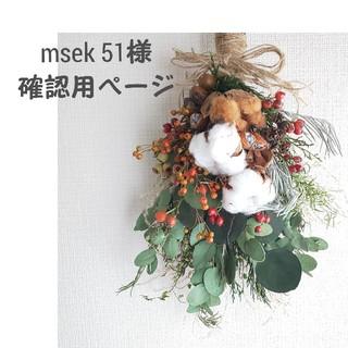 msek  51様 専用ページ(ドライフラワー)