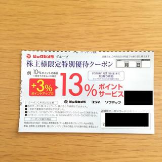 ビックカメラ 優待クーポン(ショッピング)