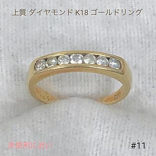 上質 ダイヤモンド K18 ゴールド リング 指輪 送料込み(リング(指輪))