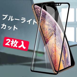 iPhoneX/XS用 曲面対応全面ブルーライトカットフィルム