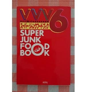 VVV6ス-パ-・ジャンクフ-ド・ブック おいしく楽しむ