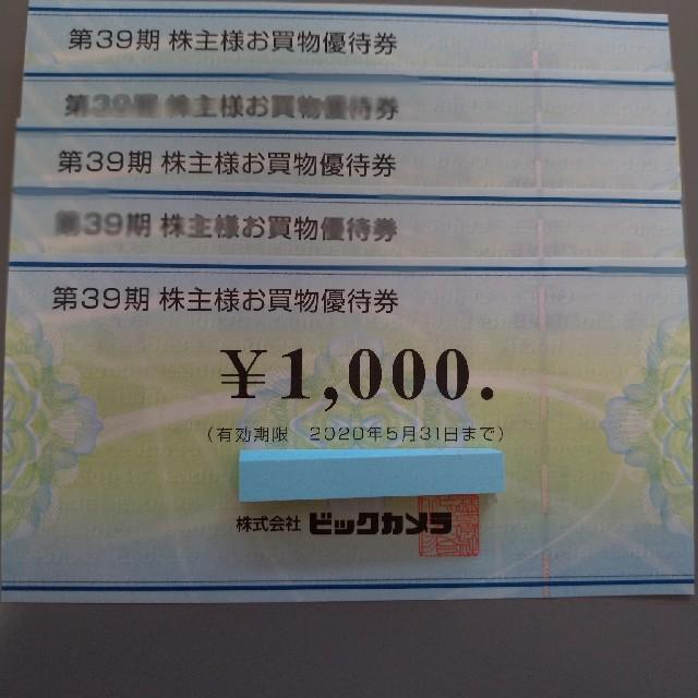 ビックカメラ 株主優待 1000円券×5枚(5000円分) チケットの優待券/割引券(ショッピング)の商品写真